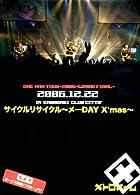 サイクルリサイクル~メーDAY X'mas~ [DVD]()
