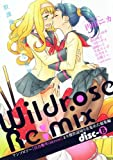 Wildrose Re:mix disc-B (IDコミックス 百合姫コミックス)