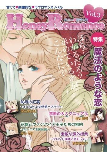 ハニーロマンス Vol.3~魔法のような恋~ (Honey Romance)の詳細を見る