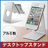 イーサプライ iPhone スマートフォン アルミ スタンド シルバー EEA-STN003SV