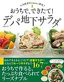 おうちで、できたて!デパ地下サラダ―人気総菜店を徹底的に研究! 画像