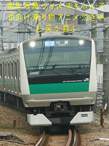 電車 写真 クイズ・赤ちゃん・子供向け 乗り物 アニメ・泣きやむ・笑う・喜ぶ