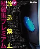 決定版!! 放送禁止秘蔵集プレミアム (ミリオンムック)