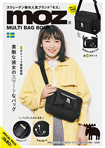 moz MULTI BAG BOOK (バラエティ)