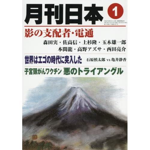 月刊日本 2017年 01 月号 [雑誌]