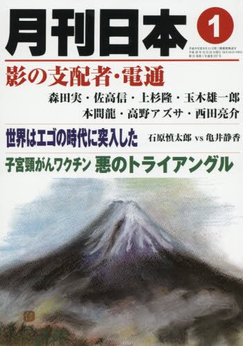 月刊日本 2017年 01 月号 [雑誌]の詳細を見る