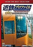 【廉価版DVD】近鉄プロファイル〜近畿日本鉄道全線508.1�q〜第1章