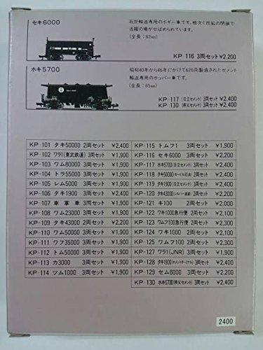 初期時代 レア商品 河合商会 KP-117 日立セメント ホキ5700 3両セット