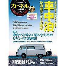 CarNeru(カーネル) vol.41 (2018-09-17) [雑誌]