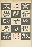 批評家の手帖 (1960年)