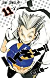 ハイキュー!! 11 (ジャンプコミックス)