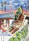 猫のお寺の知恩さん 第5巻