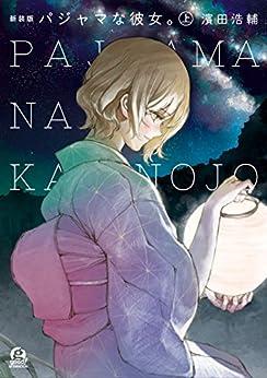 [濱田浩輔]の新装版 パジャマな彼女。(上) (アフタヌーンコミックス)