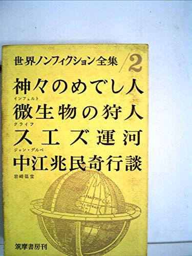 『世界ノンフィクション全集〈第2〉 (1960年)神々のめでし人 微生物の狩人 スエズ運河 中江兆民寄行談』のトップ画像