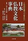 これだけは知っておきたい日本仏教文化事典