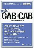 解決! GAB・CAB [2020年度版] (Focusシリーズ)