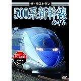 500系新幹線のぞみ 東海道新幹線500系のぞみ [DVD]
