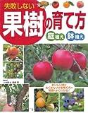 失敗しない果樹の育て方―庭植え・鉢植え