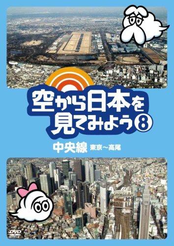 空から日本を見てみよう8 中央線・東京〜高尾 [DVD]