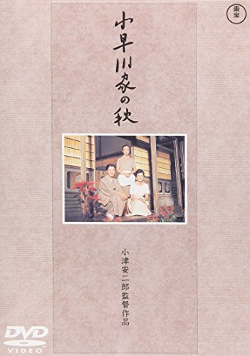 小早川家の秋 [DVD]の詳細を見る