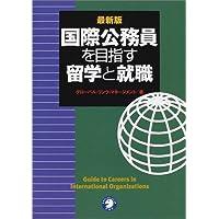 最新版 国際公務員を目指す留学と就職