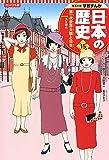 集英社 コンパクト版 学習まんが 日本の歴史 15 第一次世界大戦と日本 大正時代
