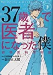 37歳で医者になった僕 研修医純情物語 (バーズコミックス スペシャル)