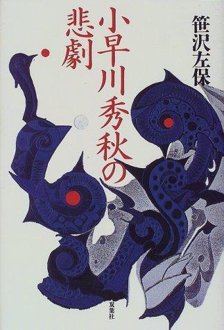 小早川秀秋の悲劇