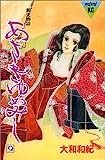 あさきゆめみし―源氏物語 (9) (講談社コミックスミミ (225巻))
