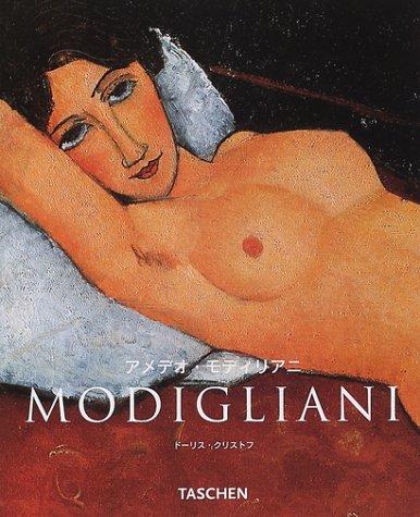 アメデオ・モディリアニ―1884-1920 (タッシェン・ニューベーシック・アートシリーズ)