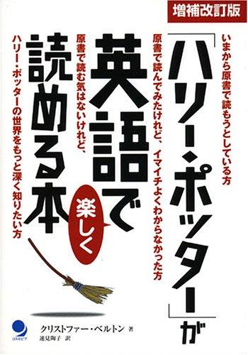 「ハリー・ポッター」が英語で楽しく読める本の詳細を見る
