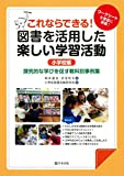 図書を活用した楽しい学習活動<小学校編>―探究的な学びを促す教科別事例集