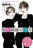 堀居姉妹の五月 プチキス(1) (Kissコミックス)