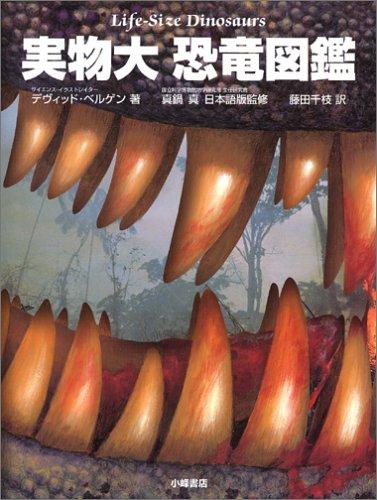 実物大 恐竜図鑑