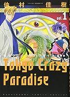東京クレイジーパラダイス 1―愛蔵版 (花とゆめCOMICSスペシャル)