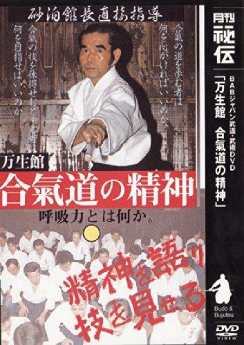 合気道の精神 [DVD]