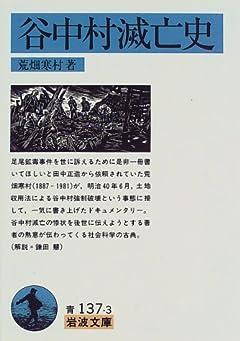 谷中村滅亡史 (岩波文庫)