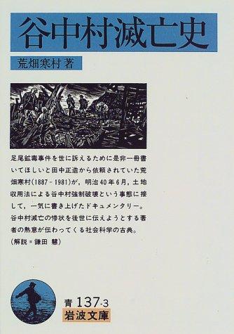 谷中村滅亡史 (岩波文庫)の詳細を見る