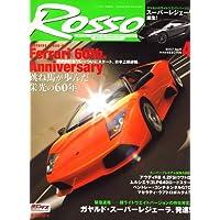 Rosso (ロッソ) 2007年 04月号 [雑誌]