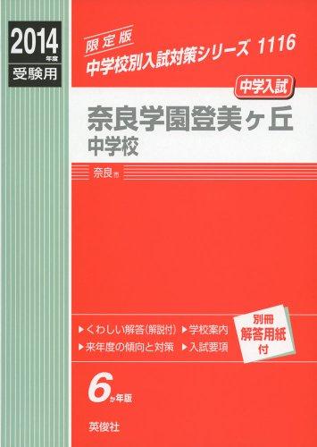 奈良学園登美ヶ丘中学校 2014年度受験用 赤本1116 (中学校別入試対策シリーズ)