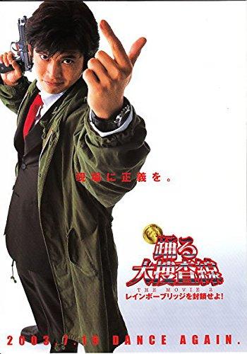 houti742 邦画映画チラシ[踊る大走査線 レインボーブリッジを閉鎖せよ」織田裕二(二つ折り版)