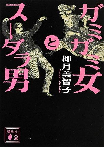 ガミガミ女とスーダラ男 (講談社文庫)の詳細を見る