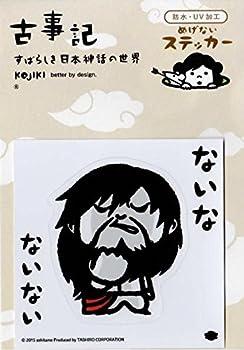 古事記(KOJIKI)シリーズ 防水・UV加工シール スサノオくん「ないない」