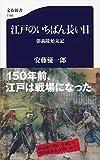 江戸のいちばん長い日 彰義隊始末記 (文春新書)