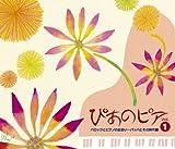 ぴあのピア Vol.1 バロックとピアノの出会い~バッハとその時代編(DVD付) 画像