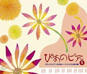 ぴあのピア Vol.1 バロックとピアノの出会い~バッハとその時代編(DVD付)