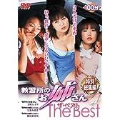 教習所のお姉さん The Best [DVD]