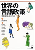 世界の言語政策―多言語社会と日本