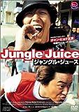 ジャングル・ジュース [DVD]