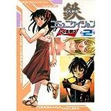 鉄コミュニケイション (2) (DENGEKI COMICS)